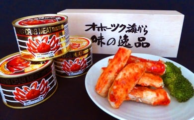 60-5 たらばがに棒肉缶詰セット(3缶入)