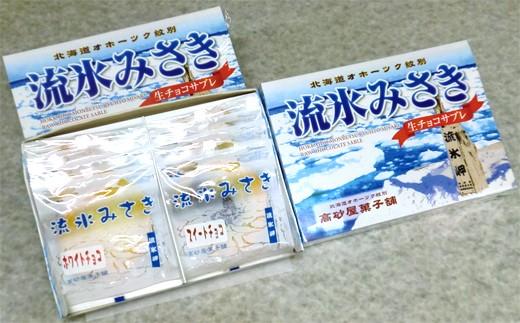 12-19 しっとり生チョコサブレ「流氷みさき」(ホワイト・スイート各4枚入×3箱)