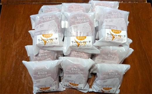 北海道紋別市のふるさと納税 50-29 喜多牧場の手作りビーフハンバーグ20パックセット
