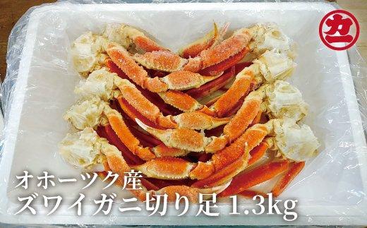 12-26 ズワイガニ切足1.3kg【足折含】