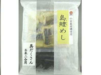 小豆島島鱧を使った炊き込みご飯の素「島鱧めし」