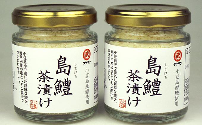 小豆島島鱧をつかった「島鱧茶漬け」2個セット