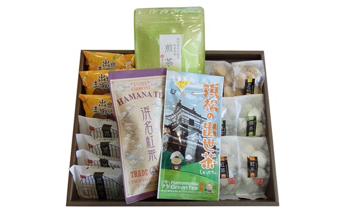 静岡県浜松市のふるさと納税 浜松銘菓・浜松銘茶詰合せ