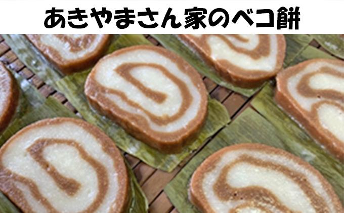 あきやまさん家のベコ餅
