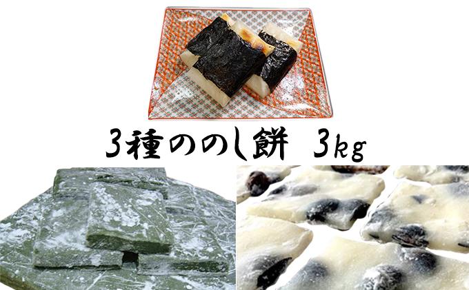 北海道米使用!あきやまさん家の3種ののし餅