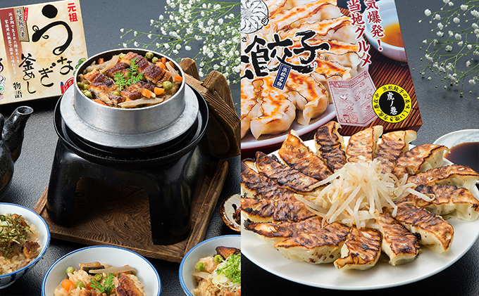 うなぎ釜めし(鰻釜飯の素)・浜松餃子 詰め合わせギフト