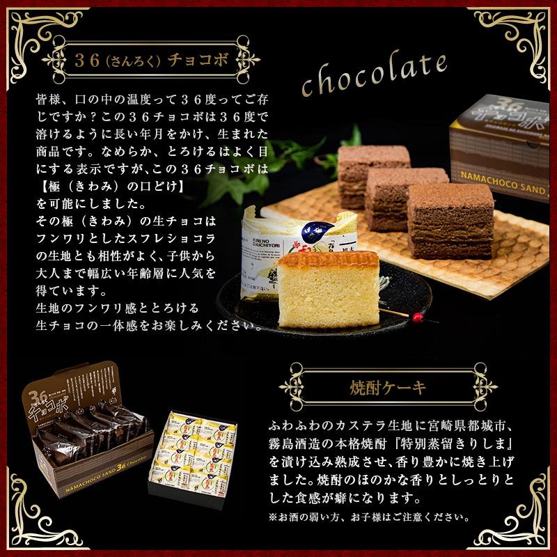 宮崎県都城市のふるさと納税 霧の大地セット(36チョコボ・焼酎ケーキ)_AA-D801