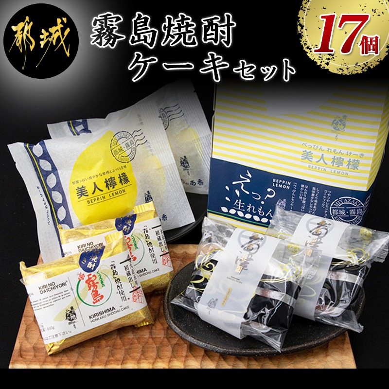 霧島焼酎ケーキセット(焼酎ケーキ・島津荘園・霧島美人レモンケーキ)_MJ-D801