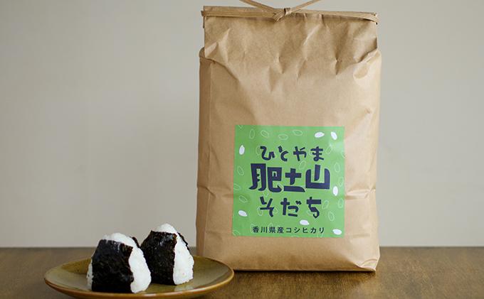 【令和2年新米】〈肥土山そだち〉香川県産コシヒカリ 5kg