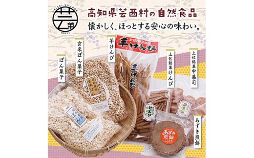 高知製造 おやつセット(1)<高知市・安芸市共通返礼品>