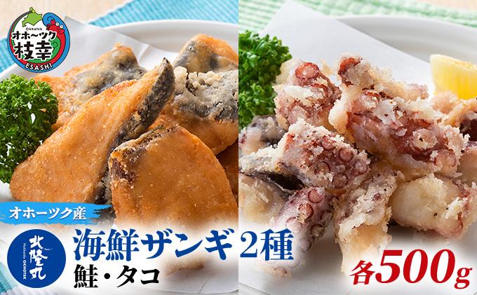 北隆丸 海鮮ザンギ2種(鮭500g・タコ500g)