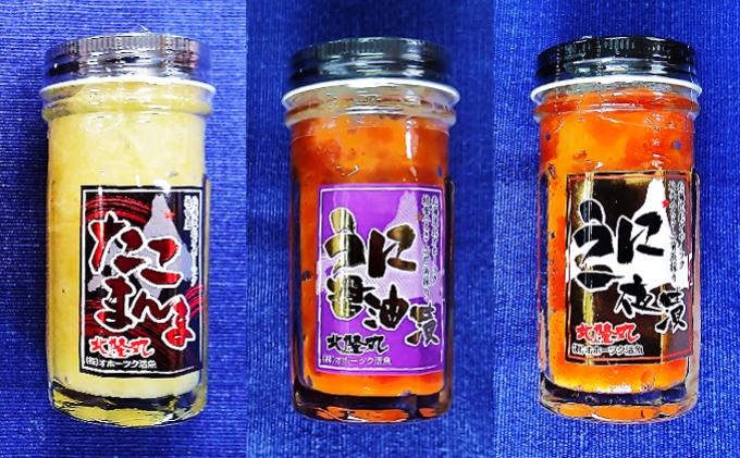 北隆丸の珍味セットA(たこまんま80g・うに醤油漬80g・うに一夜漬漬80g)