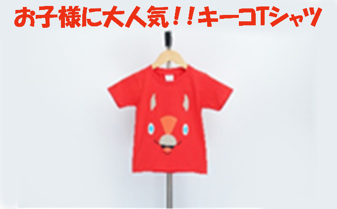 キーコ 赤Tシャツ(子供用)とエコバッグセット