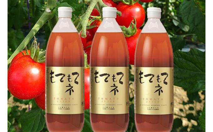 JA新おたるのミニトマトジュース【もてもてネ】×3本