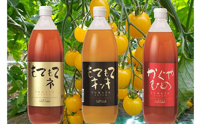 JA新おたるの『3種のトマトジュース』セット