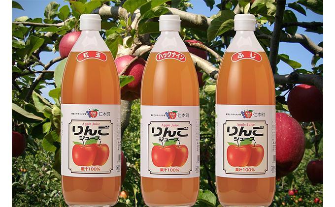 北海道産りんごジュース3種(ふじ、ハックナイン、紅玉):3本