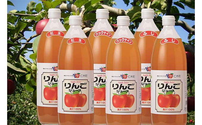 北海道産りんごジュース3種(ふじ、ハックナイン、紅玉):6本