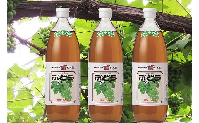 北海道仁木産ぶどうジュース(品種:ナイヤガラ):3本
