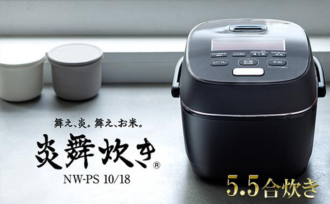象印圧力IH炊飯ジャー「炎舞炊き」NWPS10-BZ 5.5合炊き 濃墨