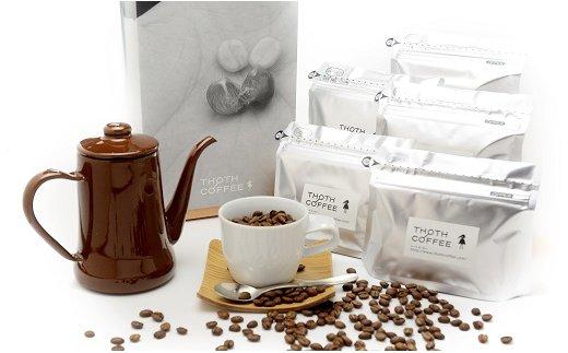 トートコーヒー 飲み比べセット(豆のまま)