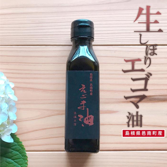 「島根県邑南町産」生しぼりエゴマ油