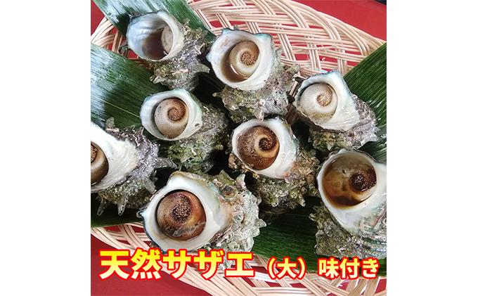 青森県西海岸産 天然サザエ 味付き冷凍約1kg(大8~9個入り)