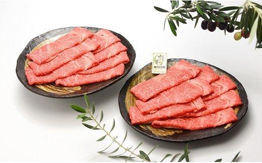 香川県産オリーブ牛(金ラベル)ロースすきやき用 450g×2