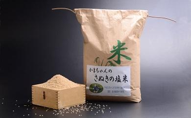 かまちゃんのさぬきの塩米(玄米) 10kg