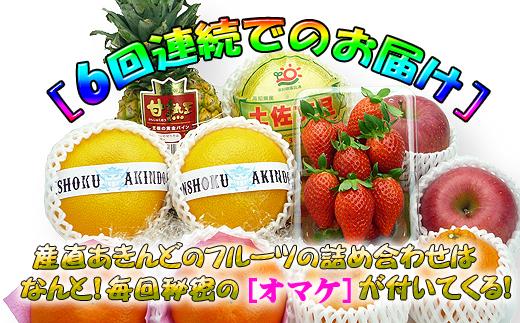 [計6回お届け]産直あきんどの四季のフルーツの詰め合わせ