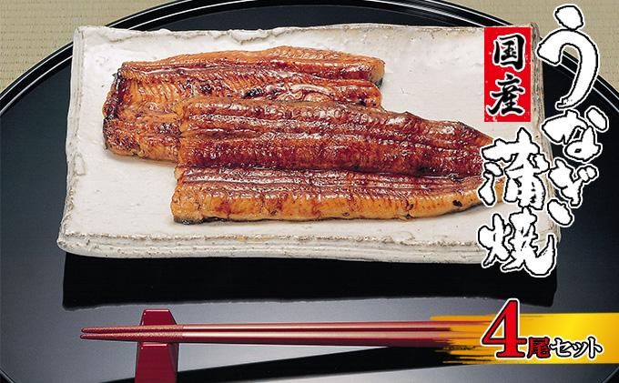 静岡県吉田町のふるさと納税 うなぎ蒲焼 4尾セット