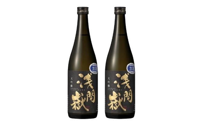 浅間嶽 大吟醸 生酒 720ml 2本セット 長野 信州 小諸 日本酒 ご当地 お取り寄せ