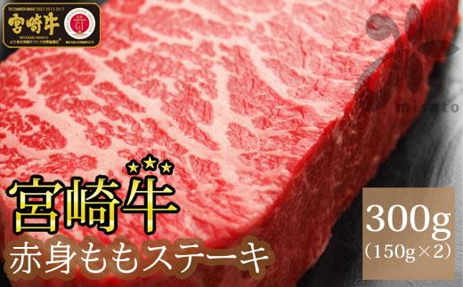 宮崎牛赤身ステーキカット300g(150g