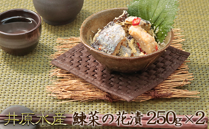 【井原水産】鰊菜の花漬250g×2