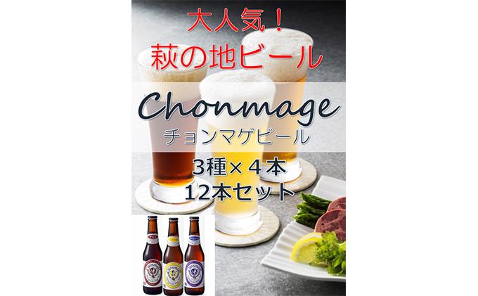 【萩の地ビールを堪能!】チョンマゲビール