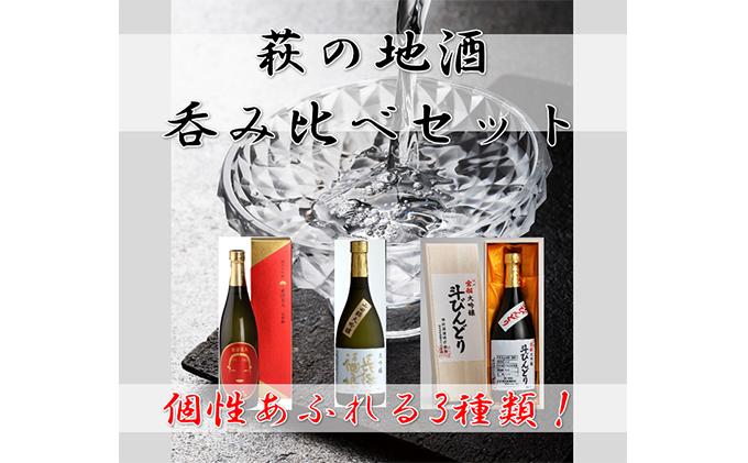 【萩ガラス酒器で愉しもう!】萩の地酒3種呑み比べセット