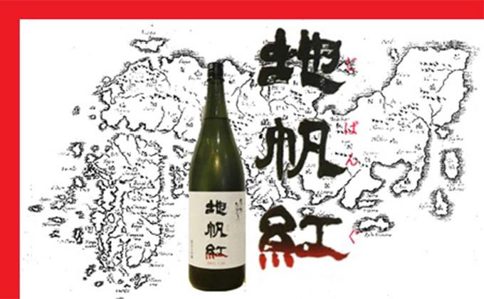 日本酒 東洋美人「 地帆紅 (じぱんぐ)