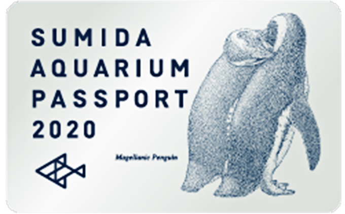 すみだ水族館年間パスポート引換券(大人2名分・子供1名分)N
