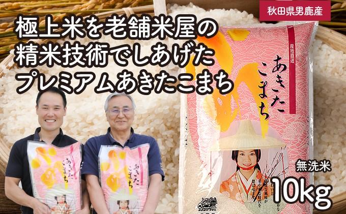 【あきたこまち】なまはげライス無洗米10k