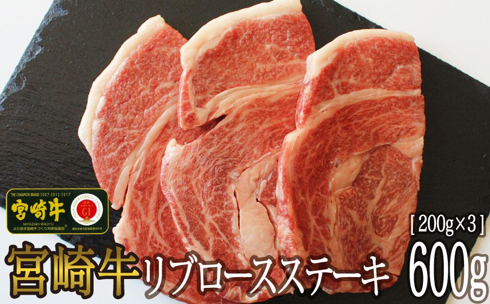 宮崎牛リブロースステーキカット600g(200g×3枚)