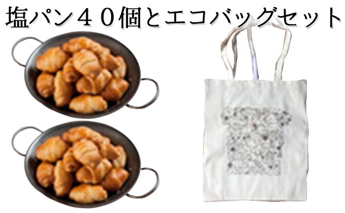 ぱくぱく塩パン40個とオリジナルエコバッグセット