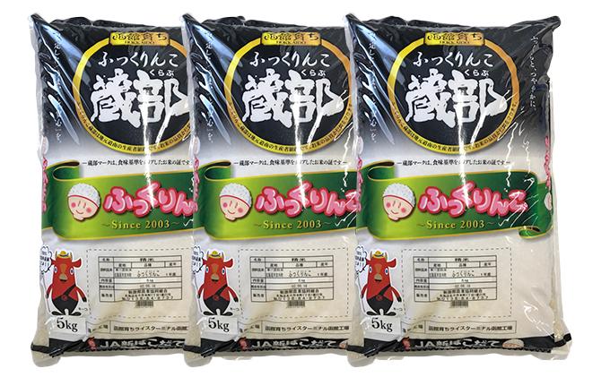 北海道木古内町のふるさと納税 【3カ月連続】函館育ち ふっくりんこ 5kg
