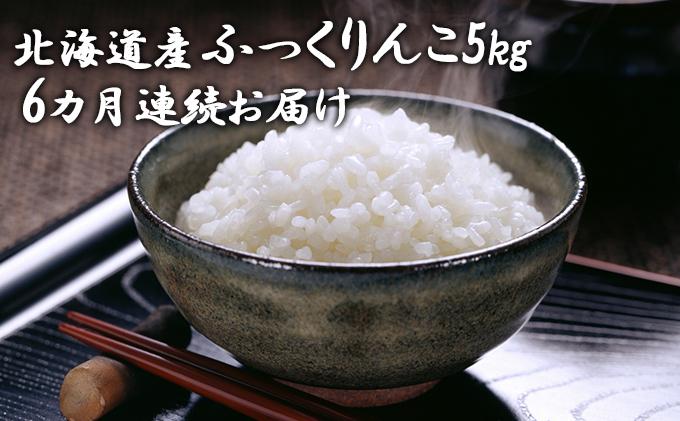 【6カ月連続】函館育ち ふっくりんこ 5kg
