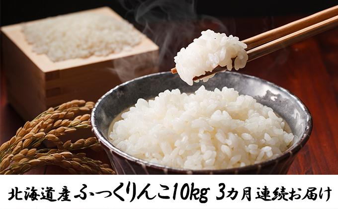 【3カ月連続】函館育ち ふっくりんこ 10kg
