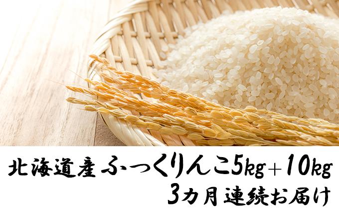 【3カ月連続】函館育ち ふっくりんこ 10kg+5kg