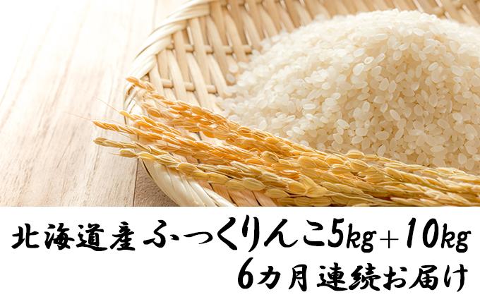 【6カ月連続】函館育ち ふっくりんこ 10kg+5kg