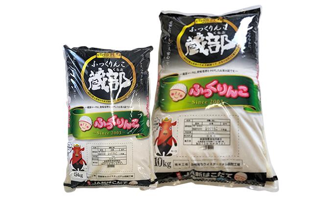 北海道木古内町のふるさと納税 函館育ち ふっくりんこ 10kg+5kg