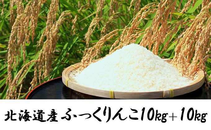 函館育ち ふっくりんこ 10kg+10kg