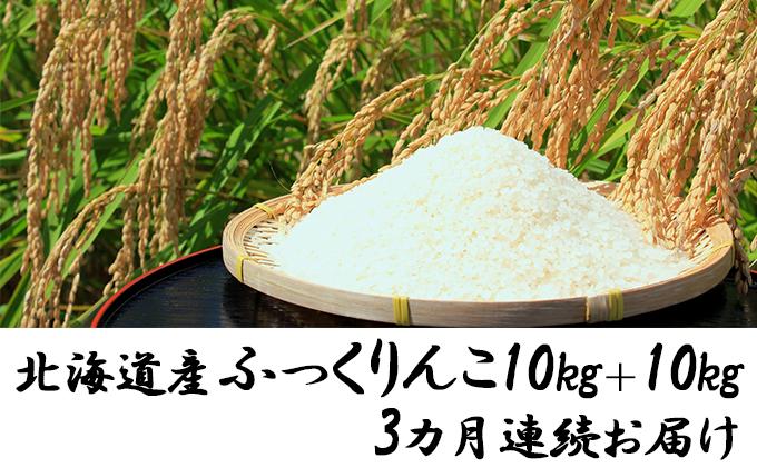 【3カ月連続】函館育ち ふっくりんこ 10kg+10kg