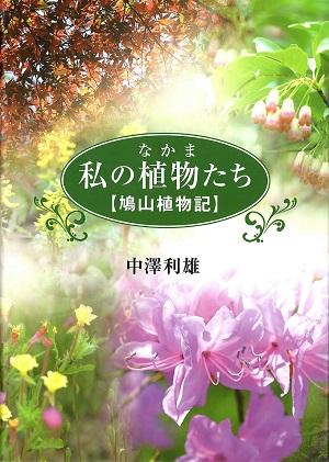 【中澤利雄 著作】書籍「私の植物(なかま)たち」