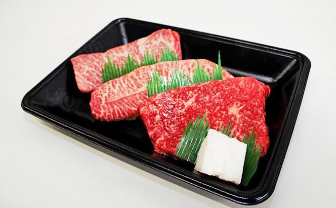 【A4等級以上の牝牛のみ使用!!】近江牛希少部位(ザブトン、ミスジ、クリミ)三種盛ステーキ用300g